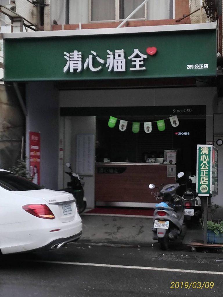 台湾・清心福全はタピオカミルクティーで有名チェーン店です