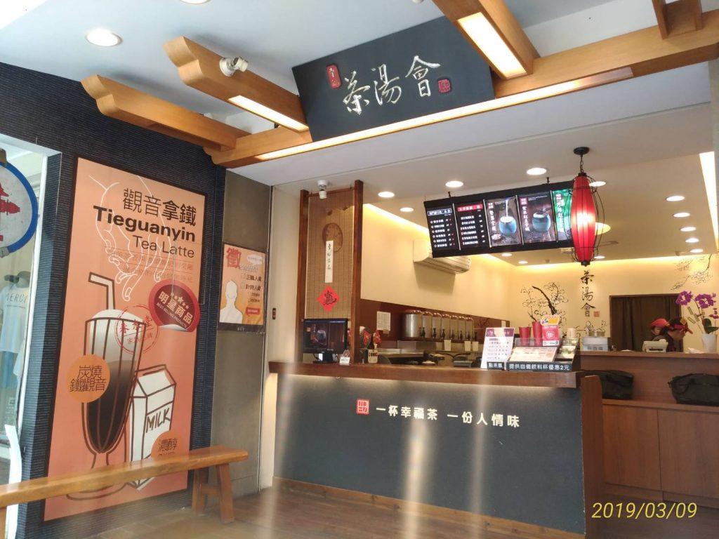 タピオカミルクティーカルチャー「台湾の茶湯会」