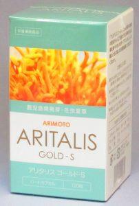アリタリスゴールドS鹿児島県産は最高峰の冬虫夏草が日本全国送料無料